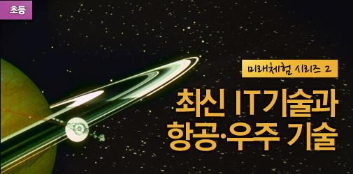 최신IT기술과 항공 우주기술 / 미래체험 시리즈2