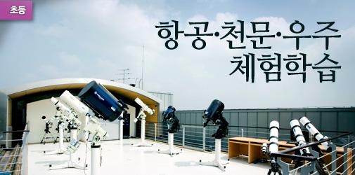 항공, 천문, 우주 체험학습