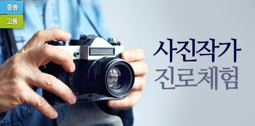 사진작가 진로체험