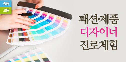 패션·제품 디자이너 진로체험