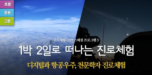 1박2일) 디지털과 항공우주, 천문학자 진로체험